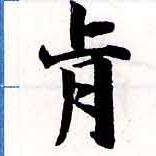 HNG038-0253