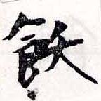 HNG038-0346