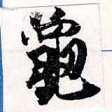 HNG038-0366