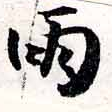 HNG038-0443