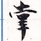 HNG038-0651