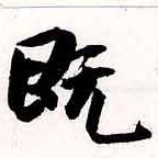 HNG038-0673