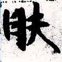 HNG038-0682