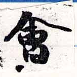 HNG038-0693