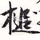 HNG038-0717