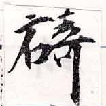 HNG038-0826