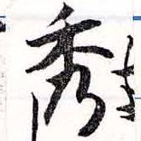 HNG038-0843