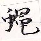 HNG038-0902