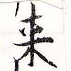 HNG038-1063b