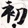 HNG038-1067b