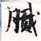 HNG038-1113a