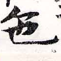 HNG038-1116a