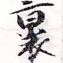 HNG038-1123a