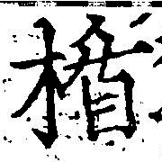 HNG042-0172