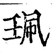HNG042-0211