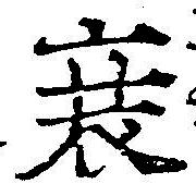 HNG042-0281