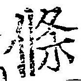 HNG042-0736