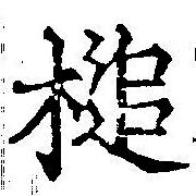 HNG042-0742