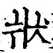HNG042-1176a