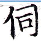 HNG043-0010