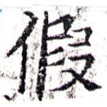 HNG043-0021