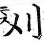 HNG043-0033