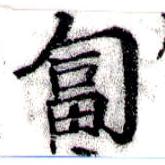 HNG043-0039