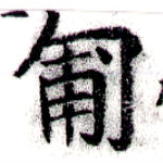HNG043-0040
