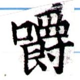 HNG043-0054