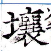 HNG043-0061