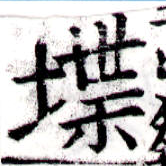 HNG043-0062