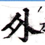 HNG043-0066