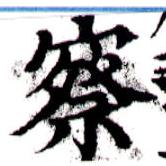 HNG043-0090