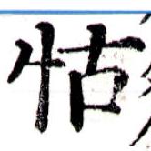 HNG043-0117