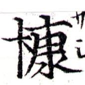 HNG043-0127