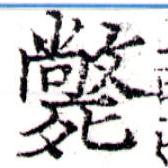 HNG043-0148