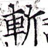 HNG043-0150