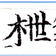 HNG043-0160
