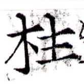 HNG043-0163