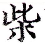 HNG043-0167