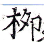 HNG043-0173