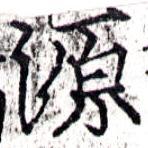 HNG043-0190