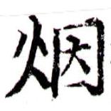 HNG043-0197