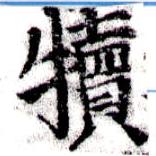 HNG043-0205