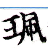 HNG043-0208