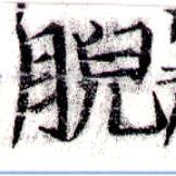 HNG043-0218