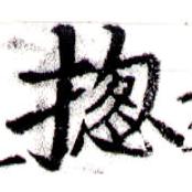 HNG043-0243