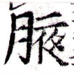HNG043-0251