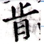 HNG043-0254