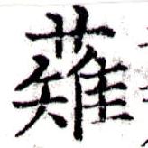HNG043-0264